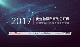 2017优金融投资系列公开课——中国宏观经济与全球资产管理