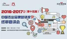 2016—2017年度(第十五届)中国杰出品牌营销奖终审宣讲会