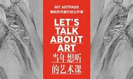 【当年想听的艺术课】ARTPASS公开体验课 | 两人同行,一人免单,含下午茶