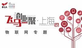 【飞马旅&太库】153期创业聚——物联网专场