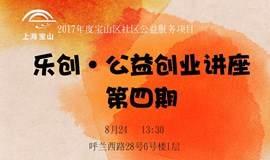 乐创公益创业讲座(第四期)