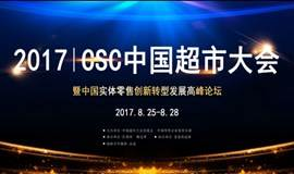 2017CSC中国超市大会暨中国实体零售创新转型发展高峰论坛