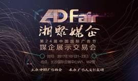 第24届中国国际广告节媒企展示交易会