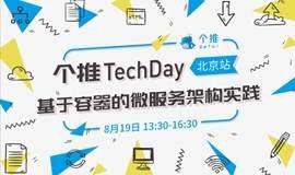 个推TechDay-基于容器的微服务架构实践