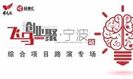 【飞马旅&众创汇】第155期创业聚(宁波站)- 综合项目路演