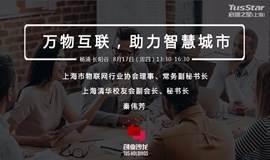 万物互联下的城市之变 | 启迪之星(上海)创业沙龙