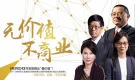 2017《商学院》首届商业领袖高峰论坛暨中国最具价值企业颁奖将揭晓