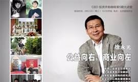 希望工程创始人徐永光:公益事业+商业策略=创新的基金会运作模式【CBD大讲堂第5期】