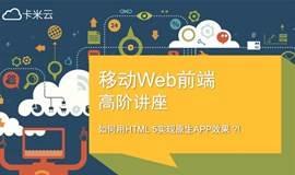 HTML5也能实现原生APP效果?!-移动Web前端高阶讲座