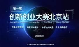 创新创业大赛北京站百万奖池等你来