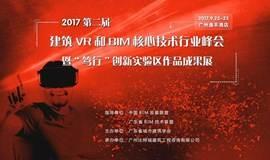 2017第二届建筑VR和BIM核心技术行业峰会