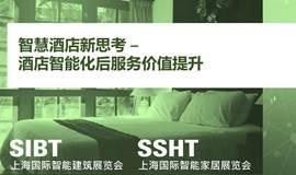 智慧酒店新思考 –  酒店智能化后服务价值提升