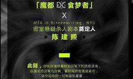 """2018巨献   南京新街口的""""惊悚悬疑巨献"""" X 「DC食梦者沉浸式密室」"""