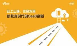 跃上云端,统领未来——新技术时代的SaaS创新