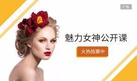 魅力女神公开课——《精致妆容、魅力发型、服饰搭配》沙龙