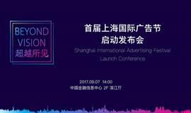 2018上海国际广告节启动发布会