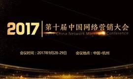 第十届中国网络营销大会