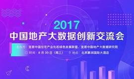大数据&地产的碰撞丨2017中国地产大数据创新交流会