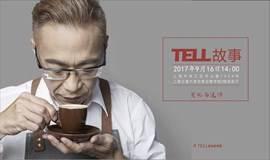 TELL故事7报名开启