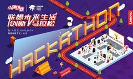 "联想""未来生活""创新马拉松 Lenovo Future Life Innovation Hackathon"