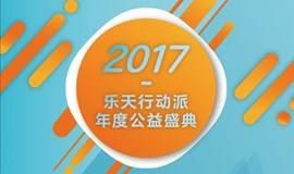 2017乐天行动派年度公益盛典