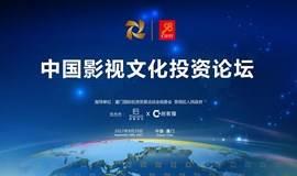中国影视文化投资论坛——2017厦门国际投资贸易洽谈会系列活动
