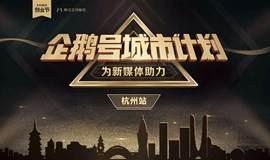腾讯企鹅号城市计划•杭州站 | 为新媒体助力