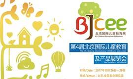 2017北京国际少年儿童校外教育论坛