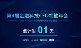 第4届金融科技CEO领袖年会暨投资峰会(深圳)