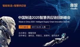中国制造2025智慧供应链创新峰会