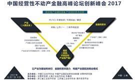 中国经营性不动产金融创新峰会(REF2017)