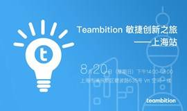 Teambition 敏捷创新之旅-上海站