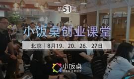 小饭桌创业课堂8月19日北京开课,青山资本张野携手导师团与创业者面对面