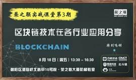 荣之联实战课堂第3期:区块链技术在各行业应用分享