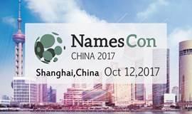 NamesCon2017中国域名行业峰会