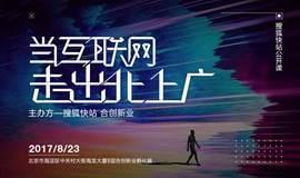 【搜狐快站公开课】当互联网走出北上广