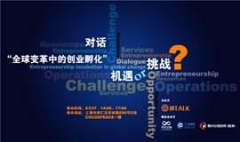 """对话""""全球变革中的创业孵化""""机遇or挑战?"""