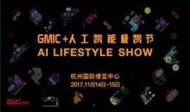 GMIC+人工智能极智节(原2017 杭州·智能生活节)