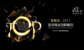 金触点·2017 全球商业创新峰会