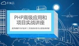 最新PHP技术! 开发综合性中大型电商系统 - PHP高级应用和项目实战讲座