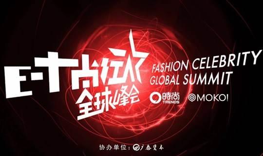 时尚红人全球峰会