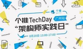 个推TechDay——架构师实践日