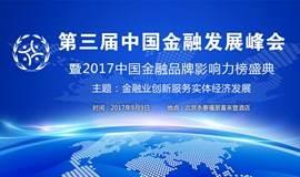 2017(第三届)中国金融发展峰会