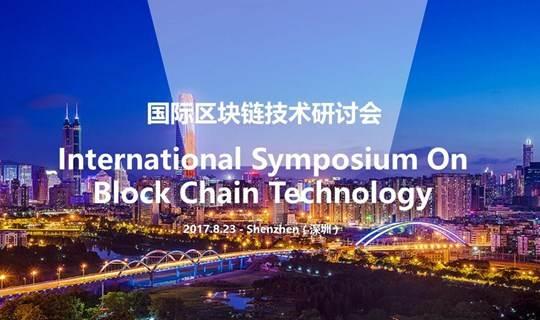 国际区块链技术研讨会