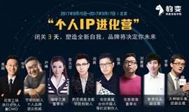 品牌将决定企业未来| 豹变--个人IP进化营(2017-北京)