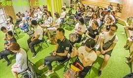 发明人聚会(上海)第17期:创业者和发明人的交流活动