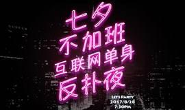 #七夕不加班#全城召集令!全深圳的互联网单身精英都在这里开轰趴! 一场释放荷尔蒙的百人约会派对!