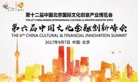 第六届中国文化金融创新峰会