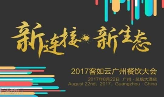 新连接 新生态——2017客如云广州餐饮大会