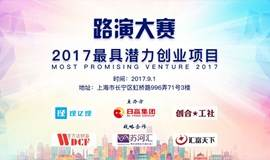 2017最具潜力创业项目路演大赛(上海站)
